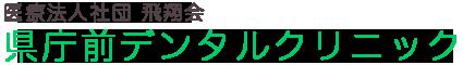 千代県庁口駅から徒歩1分の歯科医院|県庁前デンタルクリニック|土・日・祝日も診療